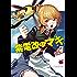 紫電改のマキ 7 (チャンピオンREDコミックス)