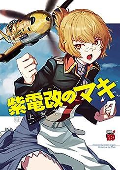 [野上武志]の紫電改のマキ 7 (チャンピオンREDコミックス)