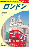 A03 地球の歩き方 ロンドン 2012?2013