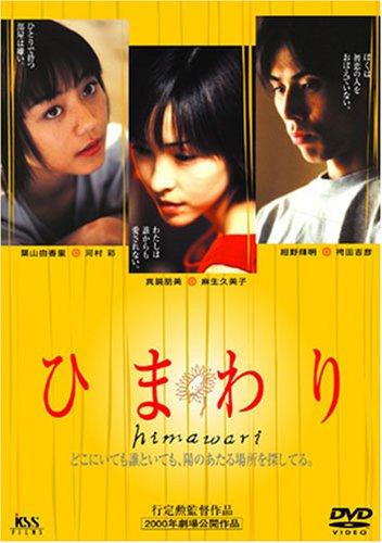 ひまわり [DVD]