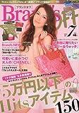 Brand's OFF (ブランズオフ) 2010年 07月号 [雑誌]