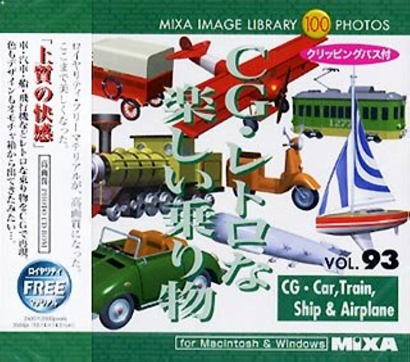 版順番グローバルMIXA IMAGE LIBRARY Vol.93 CG?レトロな楽しい乗り物