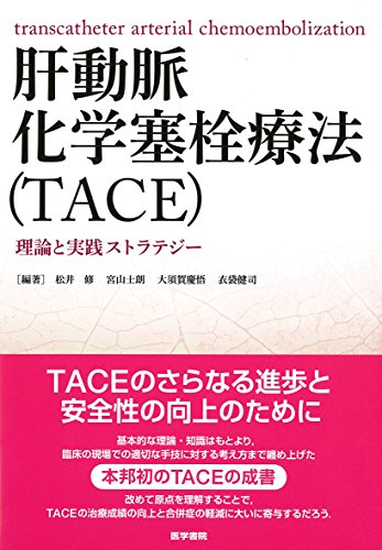 肝動脈化学塞栓療法(TACE): 理論と実践ストラテジー