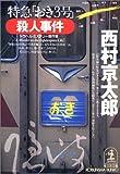 特急「おき3号」殺人事件 (光文社文庫)