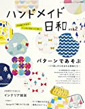 ハンドメイド日和 vol.2 (レディブティックシリーズno.3967) 画像