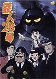 『鉄人28号』公式ガイドブック (ワンダーライフライブラリー)