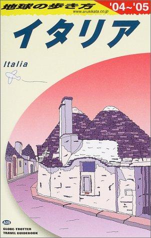 地球の歩き方 ガイドブックA09 イタリア 2004~2005年版の詳細を見る