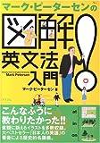 マーク・ピーターセンの図解!英文法入門 (AC MOOK)