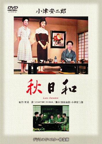 あの頃映画 松竹DVDコレクション 「秋日和」