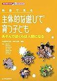 映像で見る主体的な遊びで育つ子ども あそんでぼくらは人間になる (見る・読む・わかるDVD BOOK)