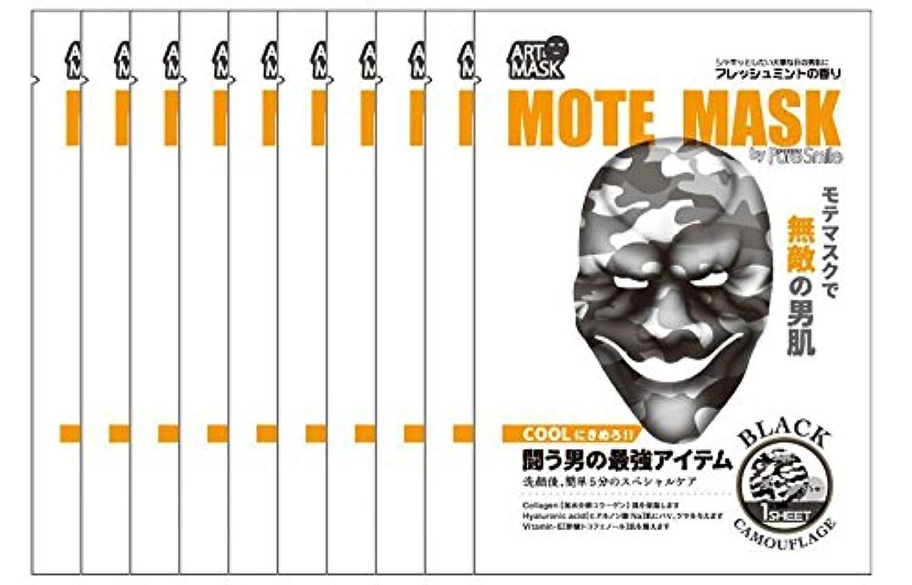 黒銀河クスコピュアスマイル アートマスク モテマスク MA-03 フレッシュミントの香り 1枚入り ×10セット