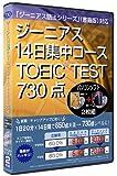 ジーニアス14日集中コース TOEIC TEST 730点 問題集ソフト + 辞書ソフト