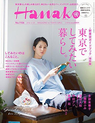 RoomClip商品情報 - Hanako(ハナコ) 2016年 3/24 号 [雑誌]