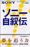 「ソニー自叙伝 (ワック文庫)」販売ページヘ