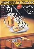 メグレ警視—世界の名探偵コレクション〈10‐6〉 (集英社文庫)