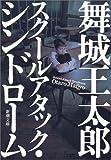 スクールアタック・シンドローム (新潮文庫)
