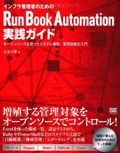 インフラ管理者のためのRun Book Automation実践ガイド オープンソースを使ったシステム構築/管理自動化入門