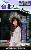 2-中国語で読む『台北 Love Story(翻訳版)』 Episode 2【日中対訳】: 邂逅的預感(出会いの予感)4-6 台北Love Story(翻訳版)