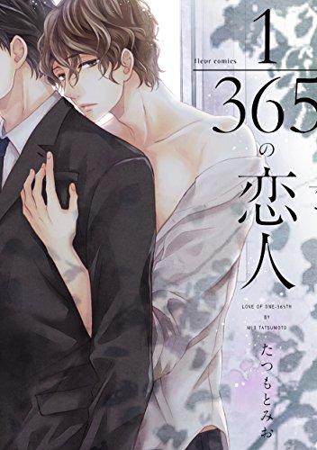 1/365の恋人 (フルールコミックス)の詳細を見る