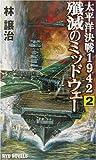 殱滅のミッドウェー―太平洋決戦1942〈2〉 (RYU NOVELS)