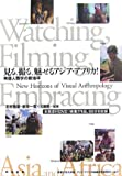 見る、撮る、魅せるアジア・アフリカ!—映像人類学の新地平(映像作品DVD付:7作品=約60分)