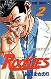 ROOKIES (2) (ジャンプ・コミックス)