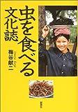 虫を食べる文化誌 画像