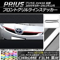 AP フロントグリルラインステッカー クローム調 トヨタ プリウス ZVW30 前期 2009年05月~2011年12月 レッド AP-CRM199-RD 入数:1セット(2枚)