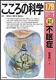 こころの科学 (2015年1月号) 179号不眠症