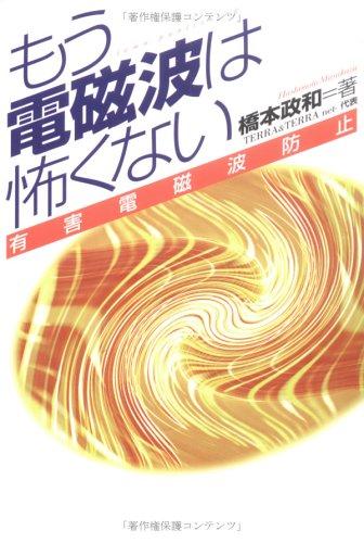 もう電磁波は怖くない—有害電磁波防止 [単行本] / 橋本 政和 (著); 日本成人病予防協会 (監修); たま出版 (刊)