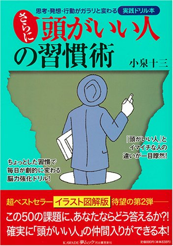 さらに頭がいい人の習慣術 実践ドリルでどんどん磨きをかける! (KAWADE夢ムック)の詳細を見る