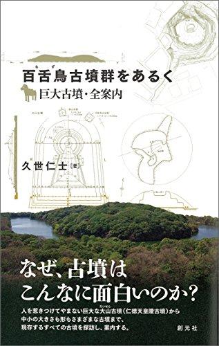 百舌鳥古墳群をあるく: 巨大古墳・全案内の詳細を見る