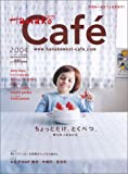 HanakoWest特別編集 カフェ2004 (Magazine House mook)
