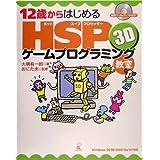 12歳からはじめるHSP 3Dゲームプログラミング教室―Windows 95/98/2000/Me/XP対応
