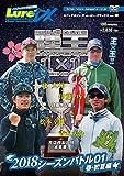 Lure magazine the movie DX vol.28「陸王2018 シーズンバトル01春・初夏編」 (<DVD>)