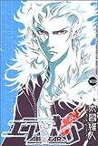 エア・ギア(18) (少年マガジンコミックス)