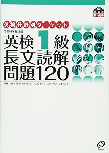 英検1級 長文読解問題120 (旺文社英検書)の詳細を見る