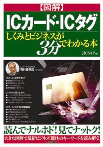 [図解] ICカード・ICタグしくみとビジネスが3分でわかる本