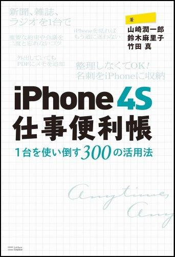 iPhone 4S 仕事便利帳―1台を使い倒す300の活用法の詳細を見る