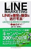LINEを集客と販促に活かす本