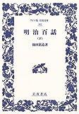 明治百話 (下) (ワイド版岩波文庫 (262))