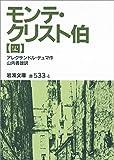 モンテ・クリスト伯 4 (岩波文庫)