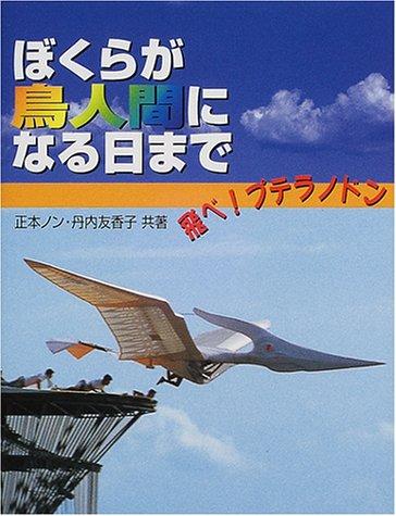 ぼくらが鳥人間になる日まで―飛べ!プテラノドン (21世紀知的好奇心探求読本)