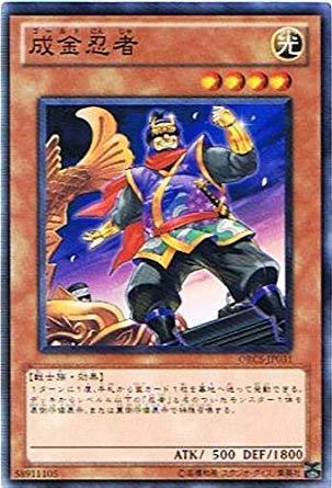 遊戯王 ORCS-JP031-N 《成金忍者》 Normal