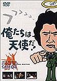 俺たちは天使だ! VOL.4[DVD]