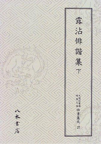 露沾俳諧集〈下〉 (天理図書館綿屋文庫俳書集成)