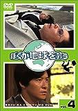 ぼくが地球を救う(4)[DVD]