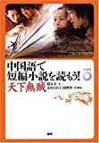中国語で短編小説を読もう! ~天下無賊~ (<CD+テキスト>) 画像