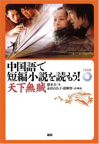 中国語で短編小説を読もう! ~天下無賊~ (<CD+テキスト>)