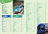 日本全国 鉄道 超完全 図鑑